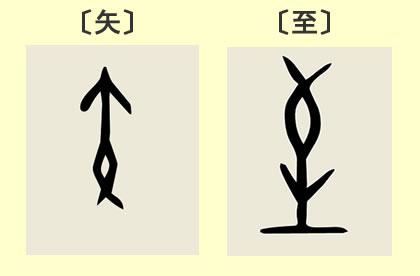 kodaimojiya-1.jpg