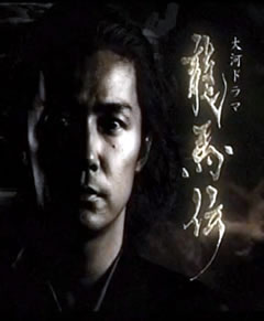 ryouma-1.jpg